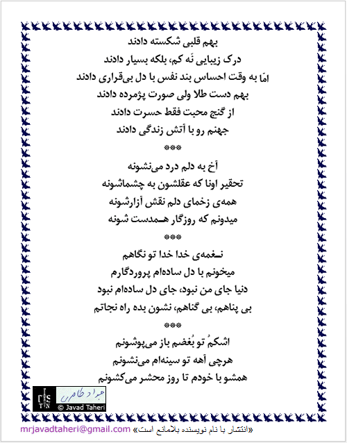 Copyright 2014 Javad Taheri. All Rights Reserved.